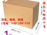 快递 淘宝 网商 专用运输纸箱 四川纸箱 瓦楞纸 1号箱  5层