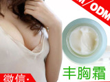 高效安全丰胸霜 身体护理原料OEM加工厂家  身体套装提供国妆特