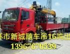 玉环市叉车吊车随车吊出租(8-350吨)