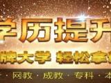 上海自考培训班学费 在职成人短学制本科