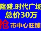 荥阳隆盛时代广场10一50平方生金旺铺 包租有保底