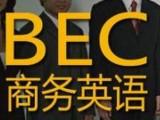 佛山BEC培训中教口语英语初级口语课程