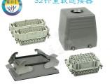 工业纺织机械HE -032芯重载连接器 热流道32针矩形插座