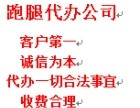 南京7+1跑腿公司