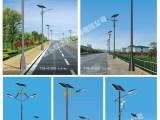 太阳能路灯 庭院灯 景观灯 高杆灯生产厂家