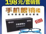 爱大爱手机眼镜产品怎么使用,安徽省招代理商加盟,