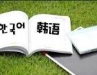 东莞韩语培训学校 东坑韩语培训学校