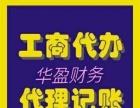 长安区 沣东新城代办公司代理记账300元起