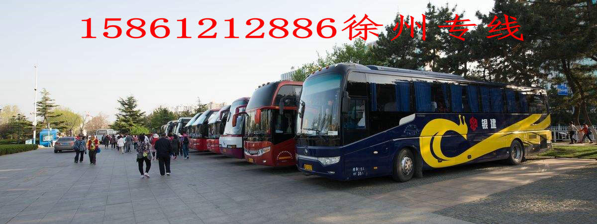 徐州到石棉汽车票价客车/大巴时刻表//15861212886