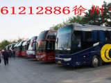 徐州到新昌的汽车大巴时刻表
