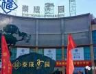 泰成逸园-广东医养结合智能养老社区