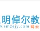 武汉大学专升本 自考面向三明地区招收学员