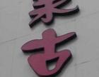 亲古韩国年糕火锅加盟