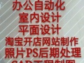 灵武学办公自动、平面、淘宝到灵武清华电脑培训学校