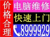 潍坊市区电脑维修上门服务解决一切故障