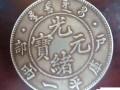 古钱币光绪元宝价格如何交易欢迎咨询