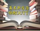 辽宁2018年学历提升高起专 专升本 高起本多少钱