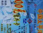 中国太平洋人寿保险公司之少儿宝宝安康及加赠意外卡