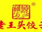 老王头水饺 广州加盟怎么样-加盟条件-加盟费用