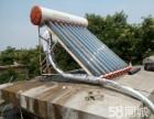 衡阳太阳能热水器不上水 不加热 显示异常 换水管