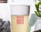 奶茶加盟奈你的茶