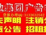 江淮晨报单位营业执照遗失登报电话多少?