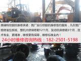 青白江区神钢挖掘机维修加工厂中心-职业修理技师
