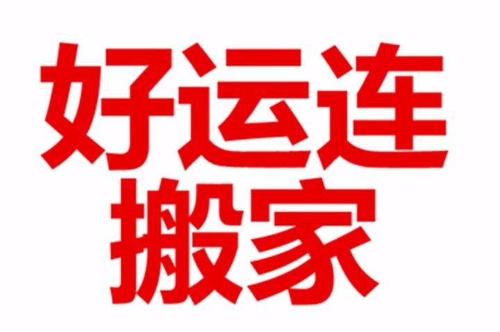 搬家搬场 长短途搬家 京津塘快运 上班族搬家 公司倒库