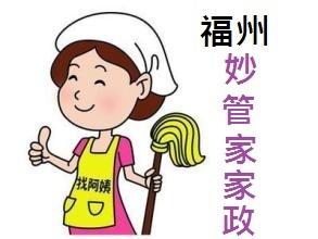 福州妙管家家政公司专业月嫂+保洁清洗-+专业催乳师