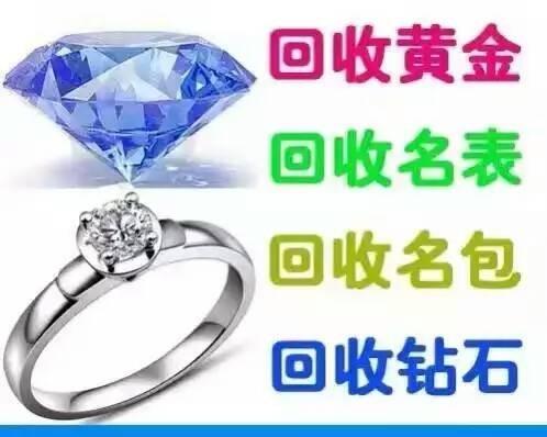 杭州双浦哪里典当抵押回收黄金钻戒铂金首饰价格?