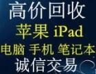 苏州二手手机回收苏州三星华为小米OPPOvivix8回收