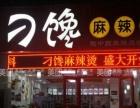 庆阳麻辣烫加盟勾馋加盟无需经验大厨扶持开店