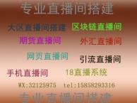 深圳大区模式-大区直播间搭建服务-懂得来