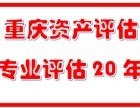 江津资产评估机械设备评估专利评估无形资产评估拆迁评估