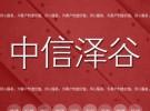 天津代理记账,66元起,中信泽谷