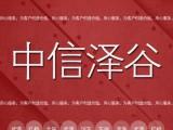 天津代理记账公司,120元起,中信泽谷
