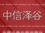 天津代理记账,中信泽谷,66元起