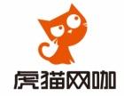 虎猫网咖加盟