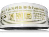 厂家胶带批发6元一卷淘宝防盗特价销售 高粘优质封箱胶带净肉2。5