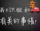 专业办理唐山汽车不押车贷款 利息低 快至1小时拿钱