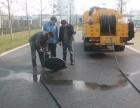 昆明专业管道疏通,高压疏通 化粪池清洗 下水道疏通