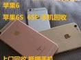 武汉苹果手机回收 上门回收手机 废旧手机回收