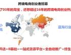 北京三毛学院跨境电商全套课程体系开店创业项目实战培训