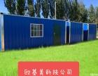 北京住人集装箱活动房彩钢房房屋移动房屋售5800元