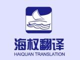 大连金普新区翻译公司-大连开发区有资质的翻译公司海权翻译