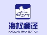 海权翻译公司-政府认可的翻译机构-专业翻译公司