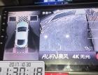 改装汽车360度全景|本田雅阁9代安装4K无光实例