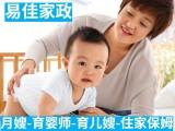上海家政公司-育婴师-育儿嫂-月嫂-月子餐-宝宝辅食