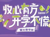 惠州江北初三数学春季补习班星火教育重难模块逐个击破