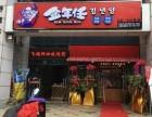 韩国料理新风尚 金年任 南昌诚邀加盟